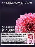 新版 SEM:リスティング広告 Googleアドワーズ&Yahoo!リスティング広告対応 Web担当者が身につけておくべ…