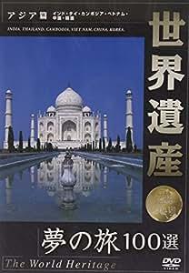 世界遺産 夢の旅100選 アジア篇 [DVD]