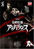 DVD恐怖劇場アンバランス Vol.4