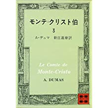 モンテ=クリスト伯(3) (講談社文庫)