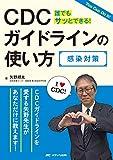 CDCガイドラインの使い方 感染対策: 誰でもサッとできる! (You Can Do it!)
