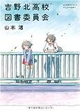 吉野北高校図書委員会 / 山本 渚 のシリーズ情報を見る