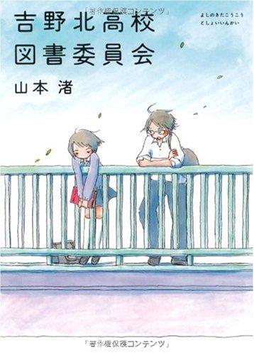 吉野北高校図書委員会 (MF文庫ダ・ヴィンチ)の詳細を見る