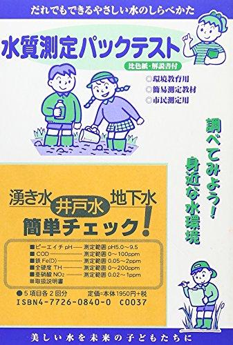 湧き水・井戸水・地下水簡単チェック ([実用品])