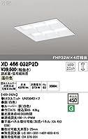 オーデリック 店舗・施設用照明 テクニカルライト ベースライト【XD 466 032P2D】XD466032P2D