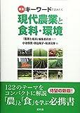 新版キーワードで読みとく現代農業と食料・環境