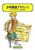 少年探偵ブラウン(1) (偕成社文庫2035)