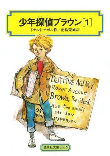 少年探偵ブラウン(1) (偕成社文庫2035)の詳細を見る