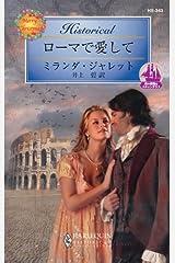 ローマで愛して 恋の旅路はスキャンダラス (ハーレクイン・ヒストリカル) Kindle版