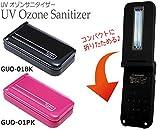TOFFY UVオゾンサニタイザー 紫外線の力で除菌、オゾンの力で消臭 手軽に持ち歩けるポケットサイズ! / 除菌 消臭 簡単 携帯 (ピンク)
