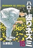 ハロー張りネズミ(16) (ヤンマガKCスペシャル)