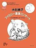 大村典子 ファミリー連弾コンサート: とっておきのハッピータイム