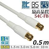 Hanwha BS/CS放送対応 アンテナケーブル 0.5m(50cm) [1年保証][S型-S型][地デジ対応][デジタル衛星放送対応][0.5メートル][S4C-FB 同軸ケーブル] UMA-ATC05