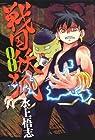 戦国妖狐 第8巻