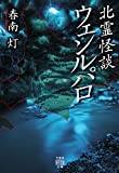 北霊怪談  ウェンルパロ (竹書房怪談文庫)