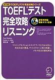 iBT対応TOEFLテスト完全攻略リスニング (TOEFLテスト完全攻略シリーズ)