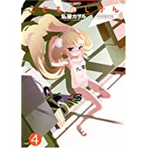 こどものじかん 4 特別限定版(アクションコミックス)