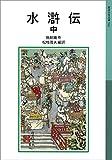 水滸伝 中 (岩波少年文庫)