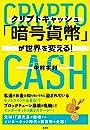 「暗号貨幣 ( クリプトキャッシュ ) 」が世界を変える!