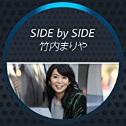 Side by Side - 竹内まりや