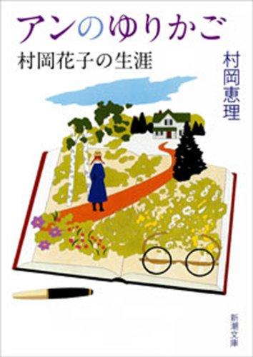 アンのゆりかご―村岡花子の生涯―(新潮文庫)の詳細を見る