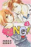 ここから先はNG!(1) (講談社コミックス別冊フレンド)