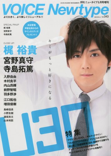 Voice Newtype (ボイス ニュータイプ) No.43 2012年 05月号 [雑誌]の詳細を見る