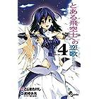 とある飛空士への恋歌(4) (少年サンデーコミックス)