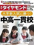 週刊ダイヤモンド 2018年 3/31 号 [雑誌] (大学新入試に勝つ! 中高一貫校)