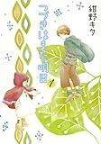 つづきはまた明日 1 (バーズコミックス ガールズコレクション)