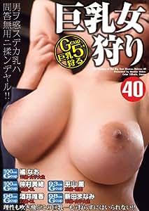 巨乳女狩り 40 [DVD]