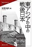 東アジアの中の戦後日本 (戦後日本を読みかえる) 画像