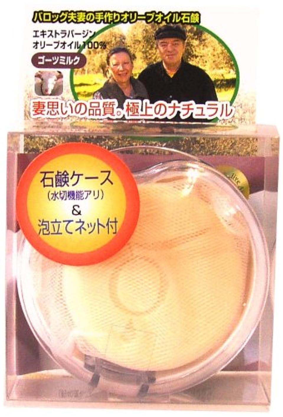 手首硬さくぼみバロッグ夫婦の手作りオリーブオイル石鹸 ミニ石鹸ケース付(ゴーツミルク) 20g