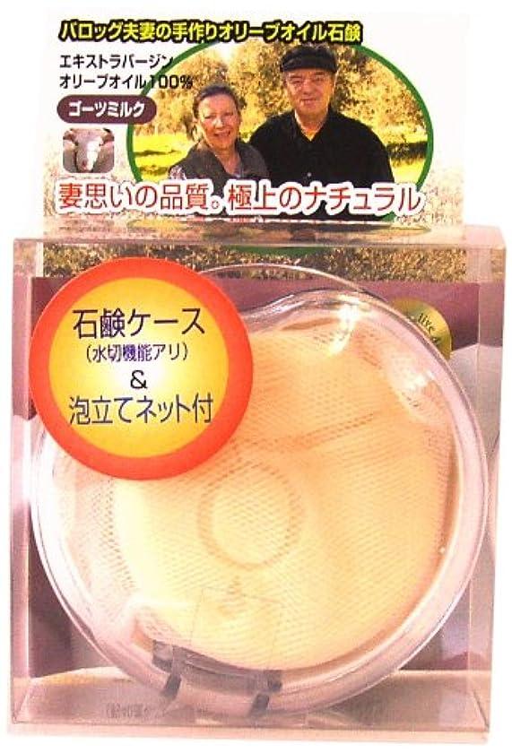 突き出す窒素生物学バロッグ夫婦の手作りオリーブオイル石鹸 ミニ石鹸ケース付(ゴーツミルク) 20g
