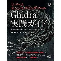 リバースエンジニアリングツールGhidra実践ガイド ~セキュリティコンテスト入門からマルウェア解析まで~ (Compass Booksシリーズ)
