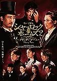 ミュージカル「シャーロックホームズ2~ブラッディ・ゲーム~」A ver. エドガー役/小西遼生 [DVD] 画像