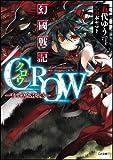 幻國戦記CROW -千の矢を射る娘- (GA文庫)