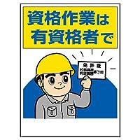355-09 標識 資格作業は有資格者で