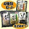【保存食にぴったり】乾物セット4種類×2袋(きんぴら・芽ひじき・千切大根2種類)