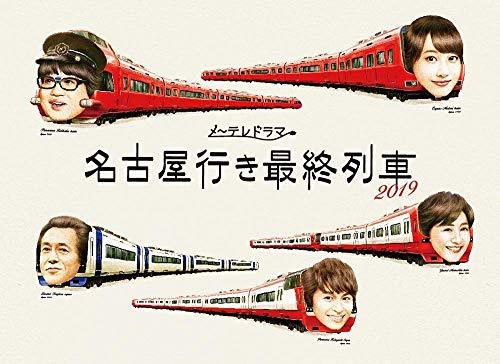 名古屋行き最終列車2019 Blu-ray&DVD BOX