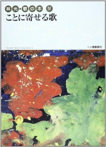 林光 歌の本 IV ことに寄せる歌 (林光・歌の本)