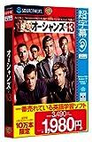 超字幕/オーシャンズ13 (キャンペーン版)