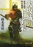 大坂城の十字架 最後の義将 明石掃部(かもん) (PHP文芸文庫)