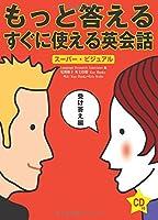 「もっと答える すぐに使える英会話」 (スーパー・ビジュアル)
