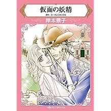 仮面の妖精 (ハーレクインコミックス)