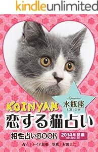 恋する猫占い(KOINYAN) 11巻 表紙画像