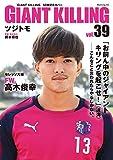 GIANT KILLING Jリーグ50選手スペシャルコラボ(39) (モーニングコミックス)