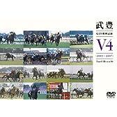 GI全勝利記録 V4(2005~2007)~ターフのヒーロー 16~ [DVD]