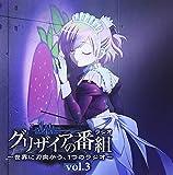 ラジオCD「グリザイアの番組~世界に刃向かう、1つのラジオ~」Vol.3