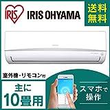 アイリスオーヤマ エアコン 10畳用 本体 室外機 リモコンセット Wifi+人感センサー 2.8kW IRA-2801W